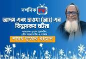 ইসলামী আলোচনা| আদম এবং হাওয়া (আঃ) এর বিস্ময়কর ঘটনা | শায়খ লুৎফর রহমান Doshdik TV Live
