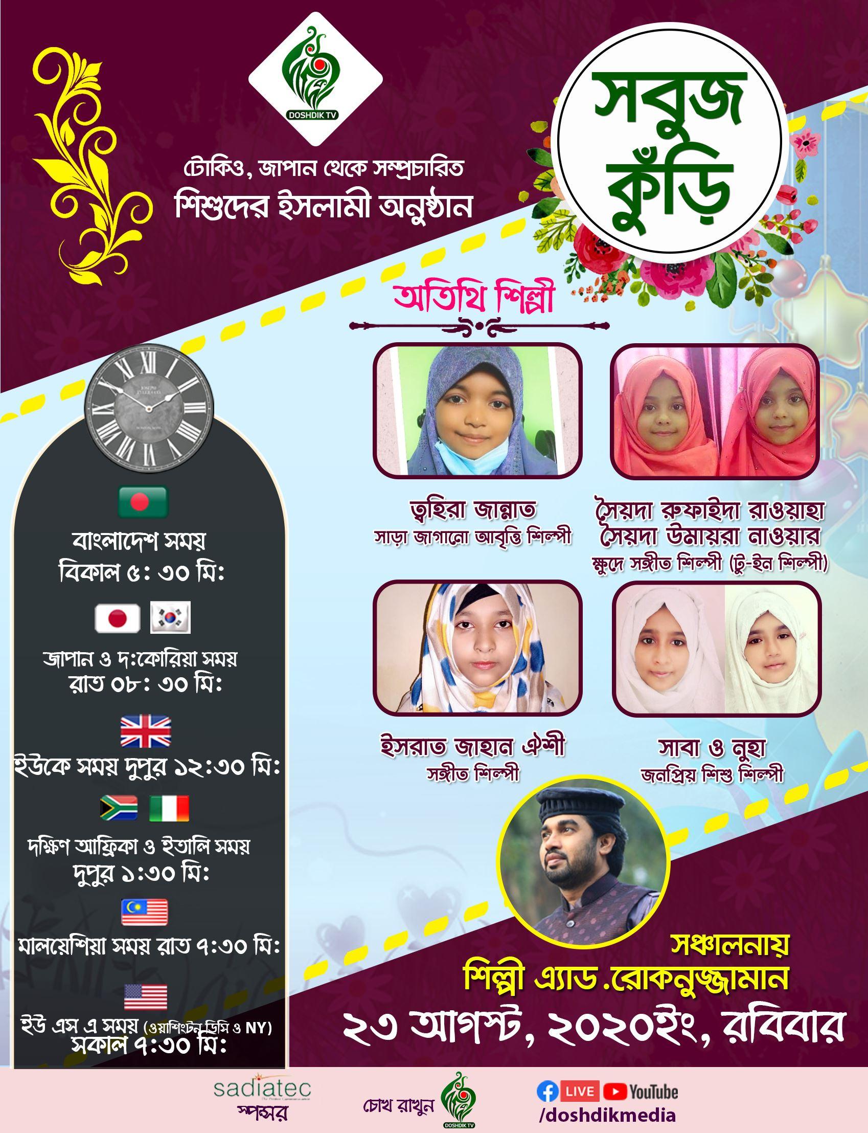 শিশু কিশোরদের ইসলামী অনুষ্ঠান: সবুজ কুঁড়ি
