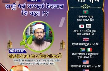 """ইসলামী অনুষ্ঠান """"মুক্তির পয়গাম"""" বিষয়: রাষ্ট্র ধর্ম সম্পর্কে ইসলাম কি বলে ??"""