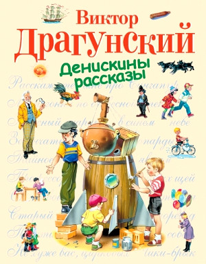 """Виктор Драгунский """"Денискины рассказы"""""""