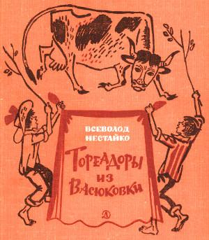 """Всеволод Нестайко """"Тореадоры из Васюковки"""""""