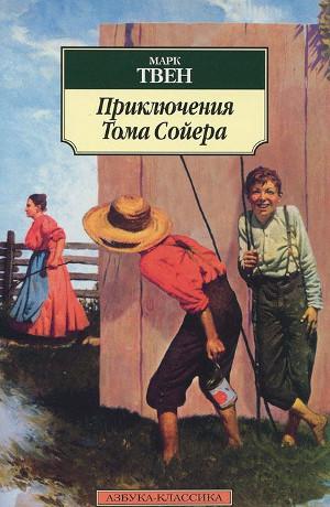 """Марк Твен """"Приключения Тома Сойера"""""""