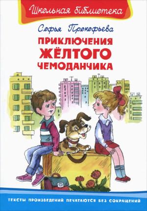 """Софья Прокофьева """"Приключения желтого чемоданчика. Зеленая пилюля"""""""