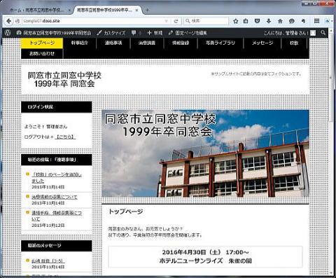 「同窓会サイト」デザインサンプル07