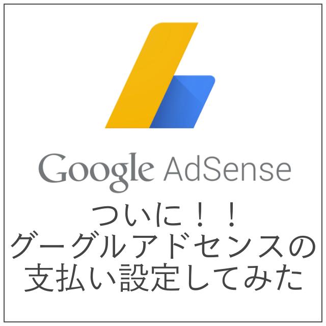 グーグルアドセンスの支払い設定をしてみた