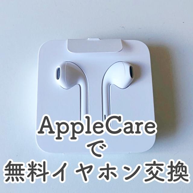 AppleCareでイヤホンを無料で交換してもらった話
