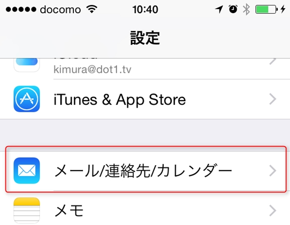 iphoneのメールでの文字化け防止手順
