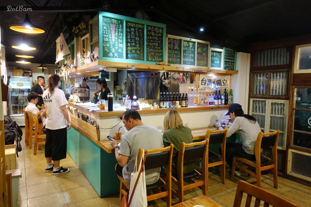 捷運大安站美食|饞食坊,隱身巷弄的夜間限定文青感台式小酒館,台灣傳統創意料理