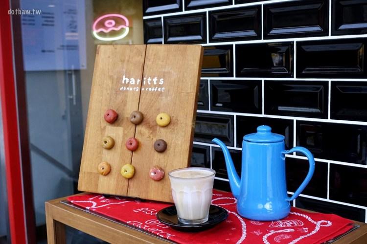 士林站咖啡廳推薦|Coffee and Couple 交響曲咖啡搭配好吃的Haritts甜甜圈