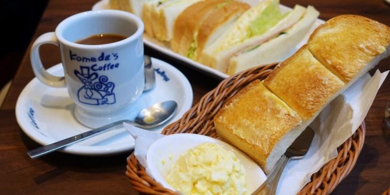 Komeda's Coffee客美多咖啡台灣店|名古屋式珈琲店,買咖啡送早餐,台北松江南京站美食