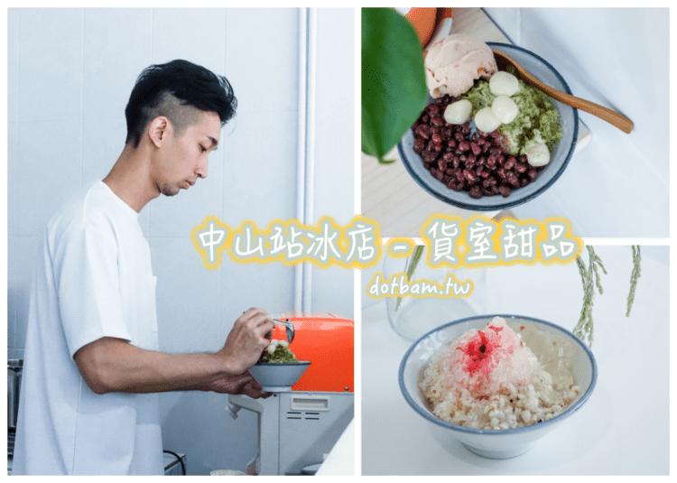 台北中山站冰品推薦 貨室甜品,赤峰街轉角白色文青風格古早味冰店
