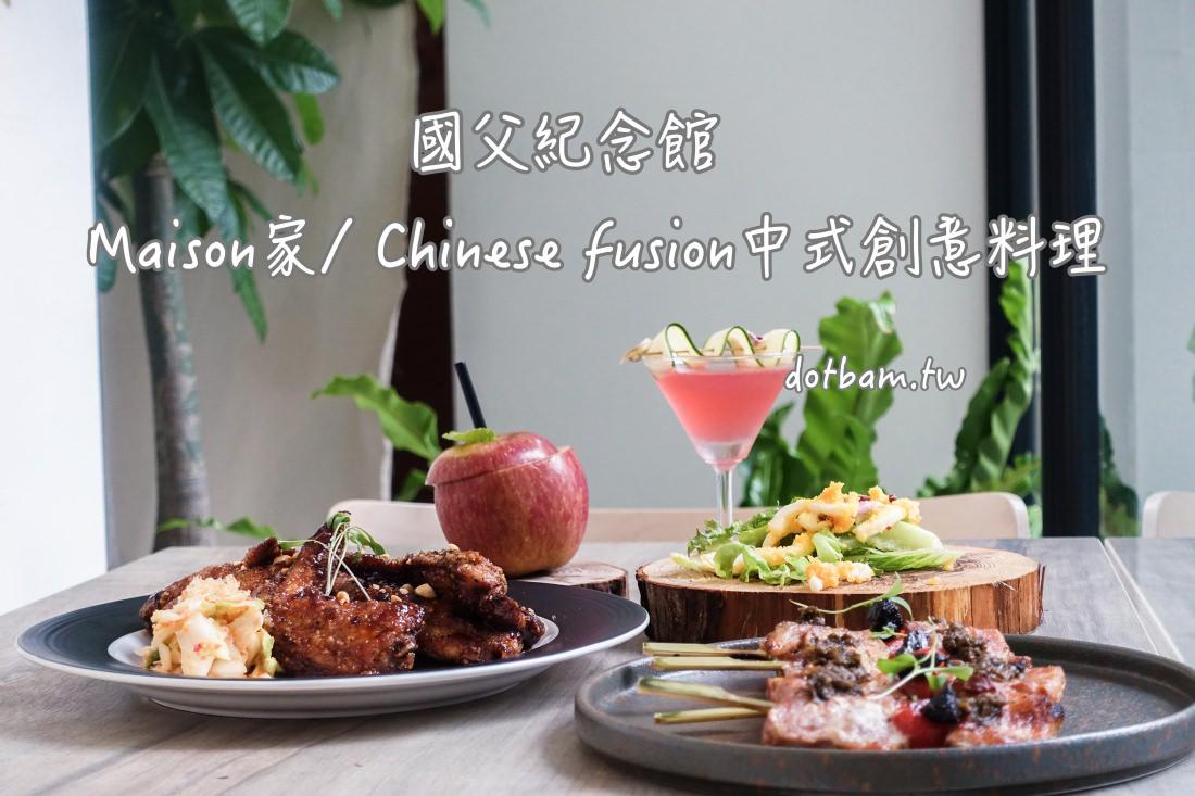 國父紀念館餐酒館推薦|Maison家/ Chinese fusion中式創意料理