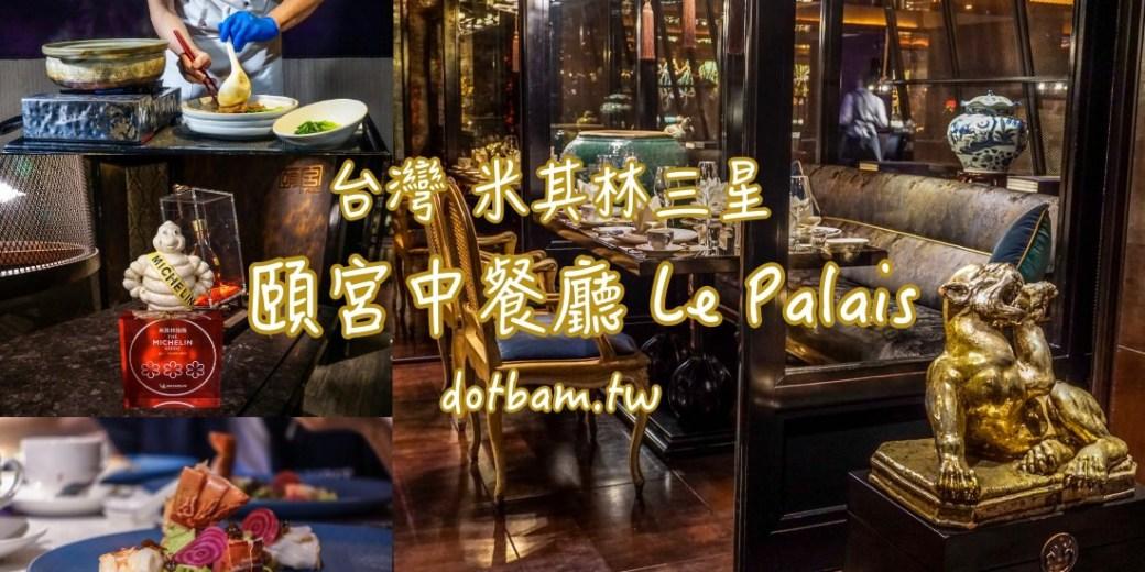台北車站美食|台灣唯一米其林三星,君品酒店 頤宮中餐廳Le Palais