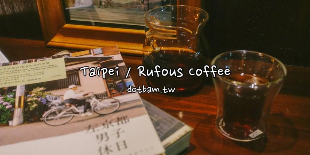 Rufous Coffee|科技大樓站自家烘焙個性風格咖啡廳 / 手沖咖啡推薦