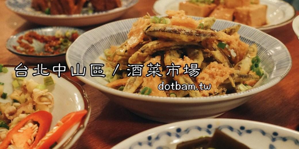 雙連站美食 酒菜市場,夜晚限定台灣味居酒屋,必點私房滷味