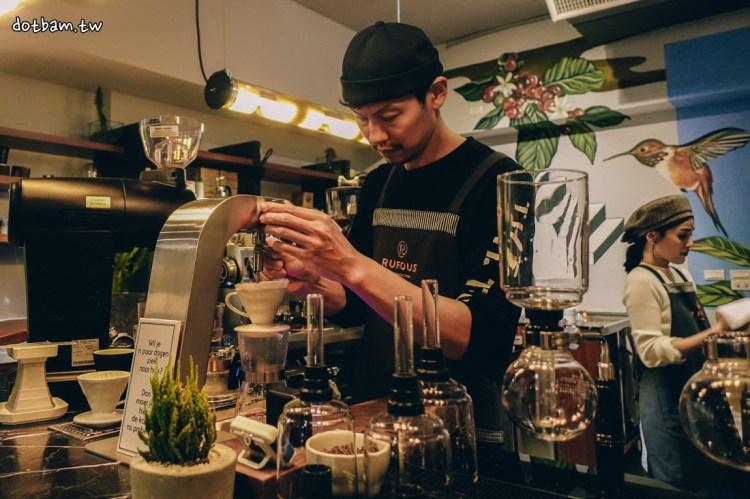 Rufous Coffee Roasters 2 台北必訪經典咖啡館,歐式風格的時空交錯衝突感