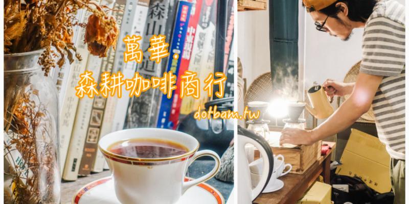 萬華巷弄美食推薦 森耕咖啡商行,生活很小、感受要很大/捷運龍山寺站