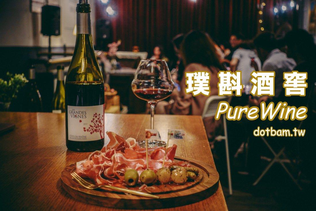 璞斟酒窖 PureWine 上二樓的快活,來場微醺的藝文品酒會,捷運南京復興站