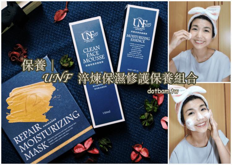 保養 強效保濕鎖水!UNF淬煉保濕修護保養組合,台灣新創保養品牌推薦