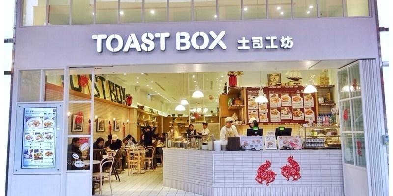 【TOAST BOX 土司工坊 ⋈台北信義區捷運市政府】來自新加坡,咖椰土司配上酥脆雞腿絕妙好滋味!