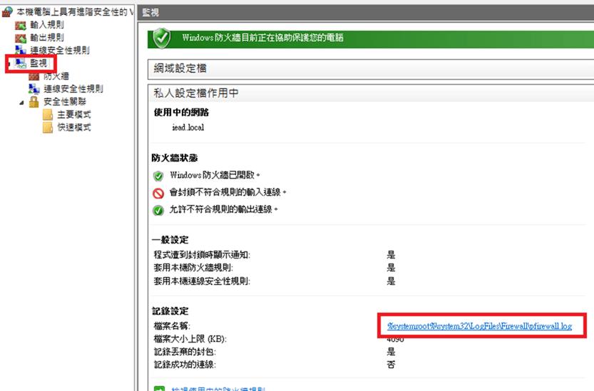 [Windows 7/8] 查看Windows防火牆的Log | 高級打字員的技術雲 - 點部落