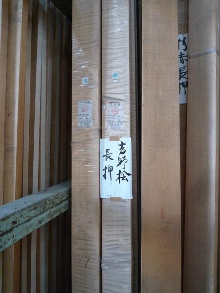奈良県の吉野地方で生産された桧の長押(なげし)