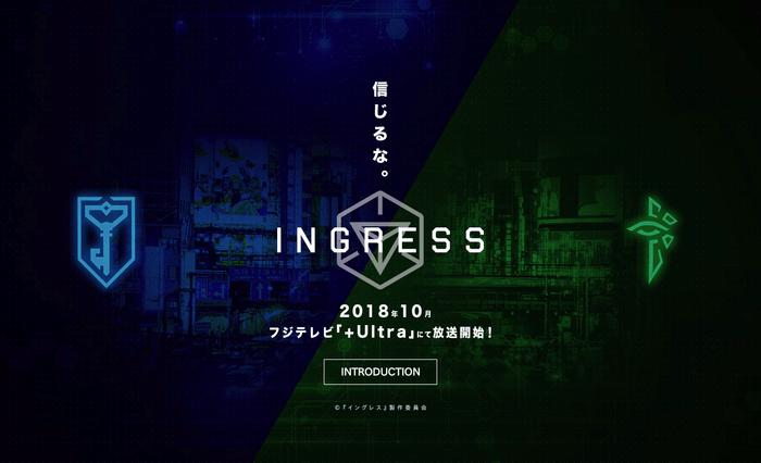 ingress-anime2
