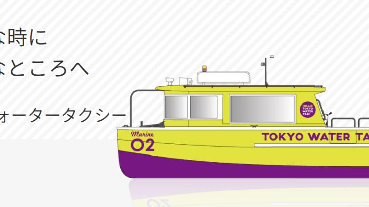 Ingress: 東京ウォータータクシーとのコラボイベントが5/26・27に開催。AGならば無料になるかも。