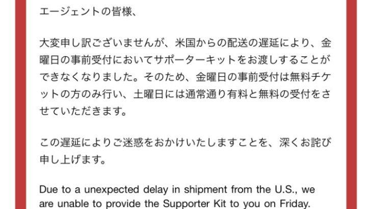 札幌アノマリーでサポーターキットの遅延が発生。金曜日はフリーのみ受付をするようです。