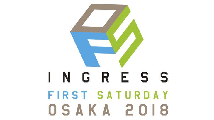 Ingressのファーストサタデーが大阪で開催決定 #fsosaka2018