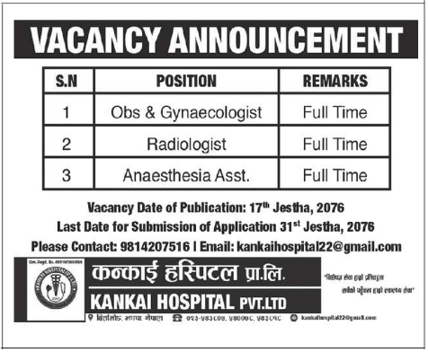 Kankai Hospital Vacancy 2076