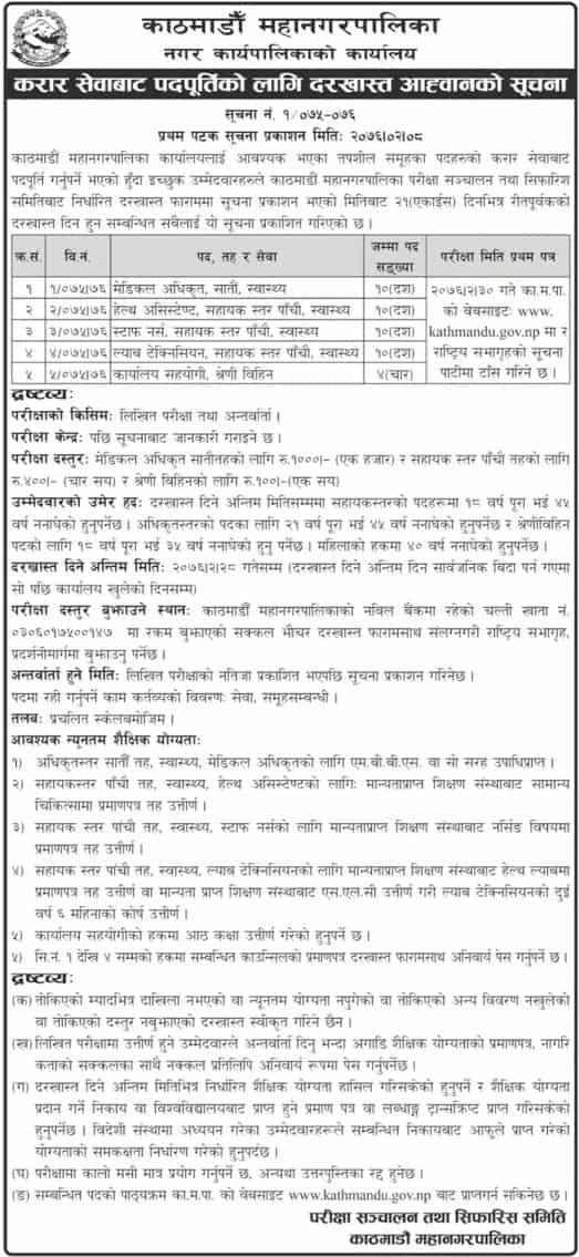 Kathmandu Metropolitan City Vacancy 2076