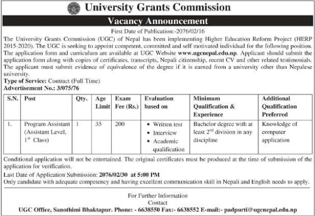 University Grant Commission Vacancy 2076