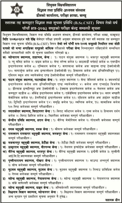 BSC CSIT 3rd year Exam center