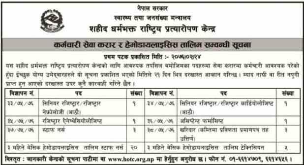 Sahid Dharma Bhakta Vacancy 2076