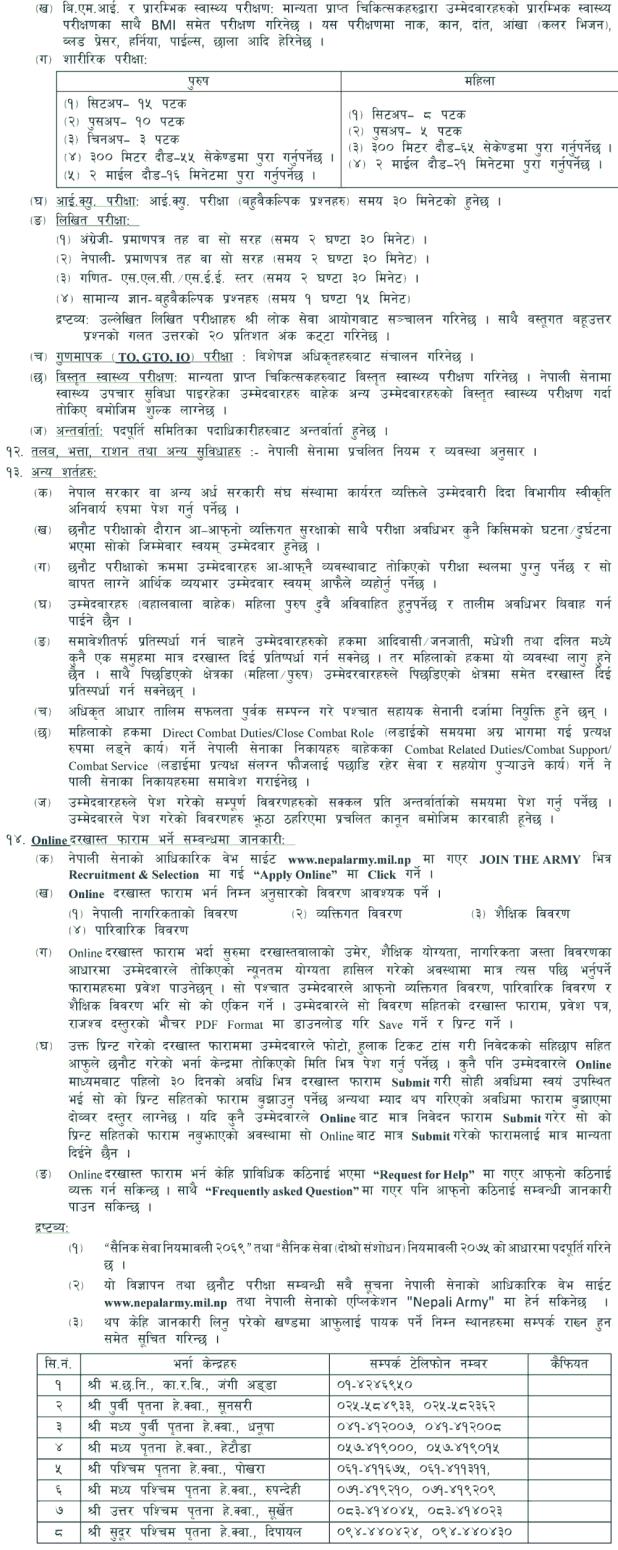 Nepal Army Vacancy 2076