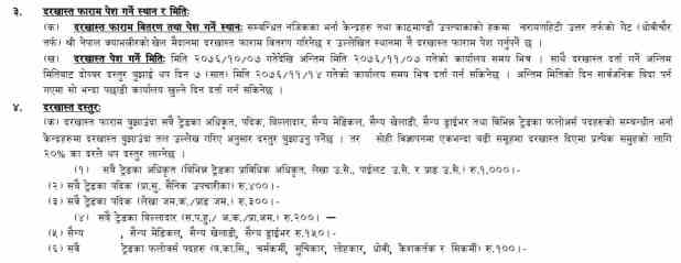 Nepal Army Form Date