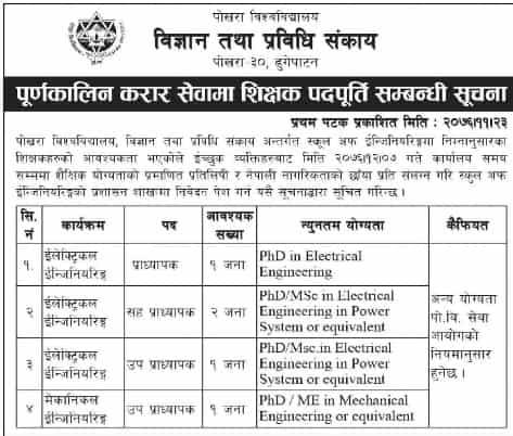 Pokhara University Vacancy
