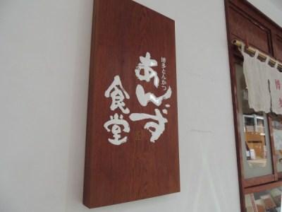 『あんず食堂』京橋 京阪高架下のとんかつ定食