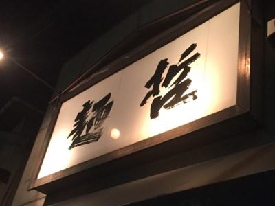 『麺哲』豊中にある醤油&塩ラーメンのお店