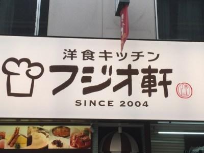 天神橋筋商店街『フジオ軒』古き良き洋食屋さんの雰囲気