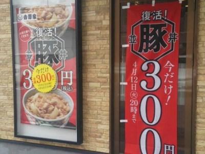 吉野家『豚丼』復活!!いそげ!