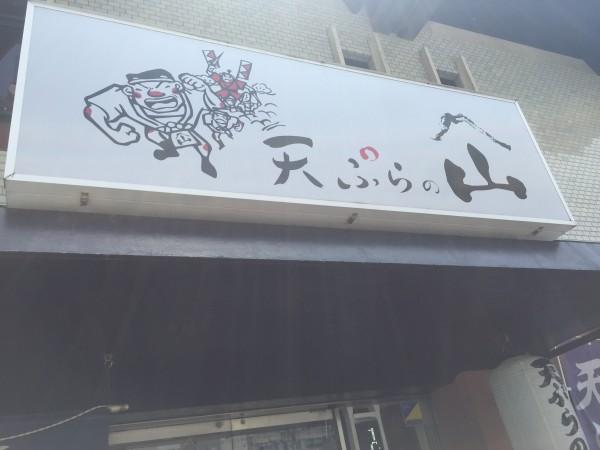 『天ぷらの山』揚げたてを随時出してくれる専門店