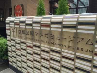 『京都国際マンガミュージアム』ノスタルジア空間でゆったり読書