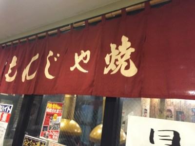 東京月島老舗『いろは』でもんじゃを焼いてきました
