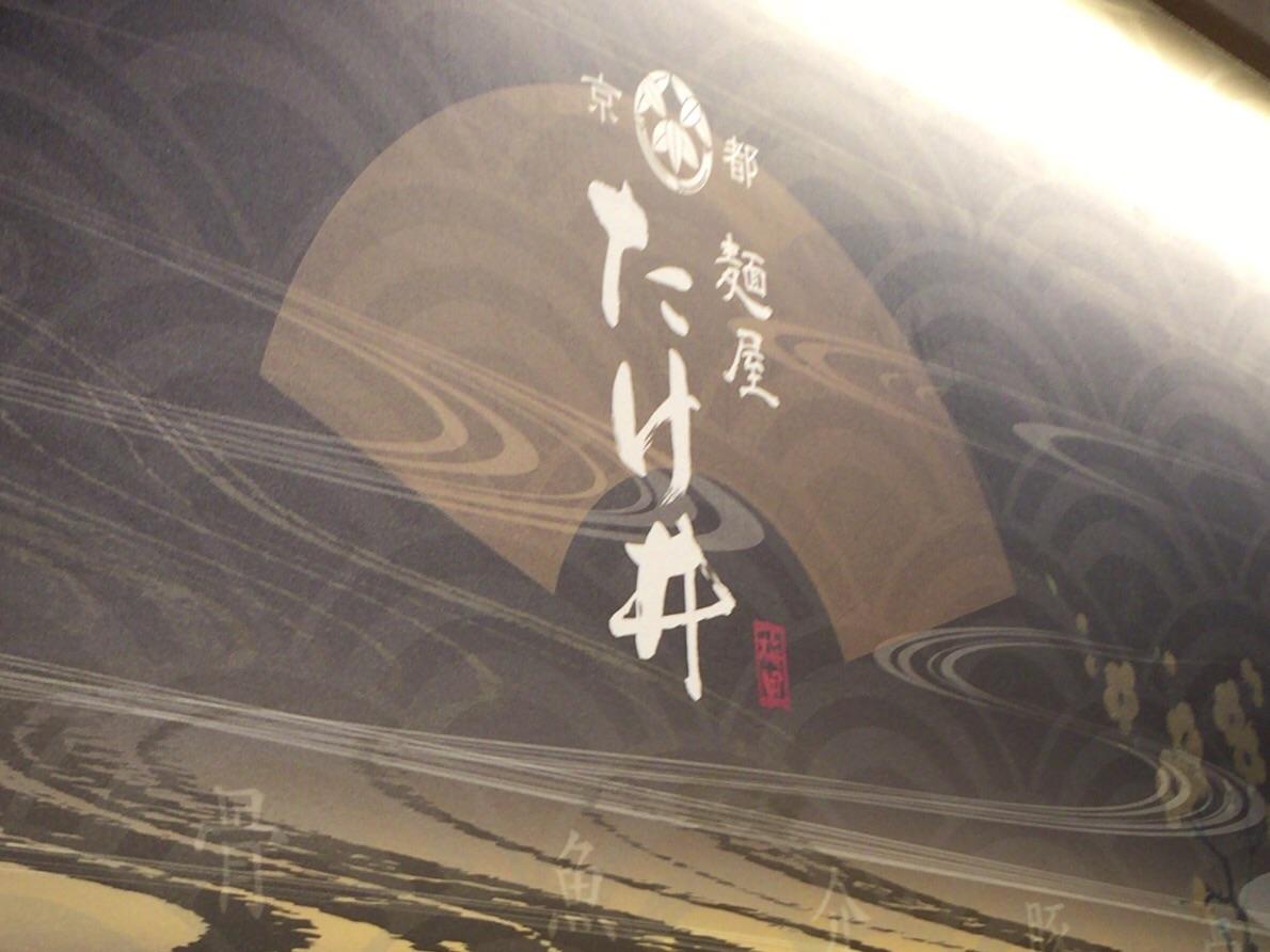 『京都麺や たけ井』阪急梅田駅構内にオープンしたつけ麺店