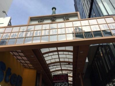心斎橋筋商店街を本町方向へ 閉店セールストリート