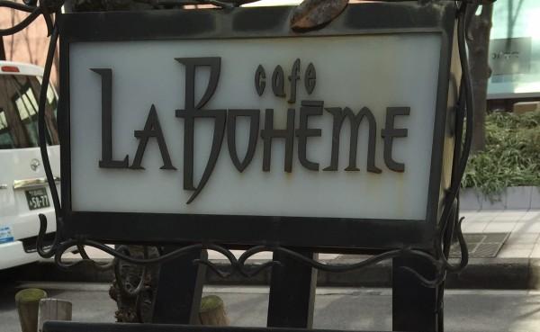 梅田茶屋町『ラ・ボエム』 優雅に平日ランチ食べ放題