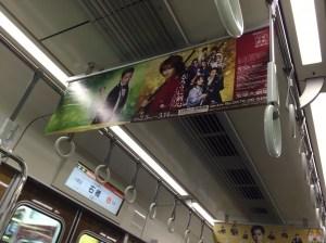 阪急電車の手塚治虫ラッピング電車