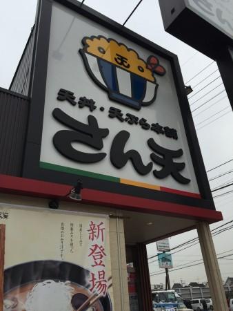 天丼・天ぷら専門店『さん天』なんと390円で海老が2尾も!!